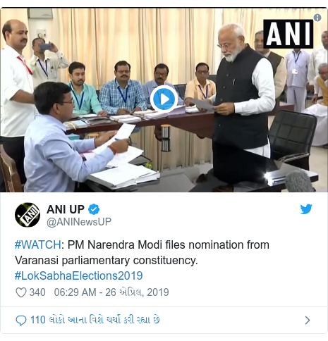 Twitter post by @ANINewsUP: #WATCH  PM Narendra Modi files nomination from Varanasi parliamentary constituency. #LokSabhaElections2019