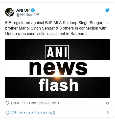 ट्विटर पोस्ट @ANINewsUP: FIR registered against BJP MLA Kuldeep Singh Sengar, his brother Manoj Singh Sengar & 8 others in connection with Unnao rape case victim's accident in Raebareli.