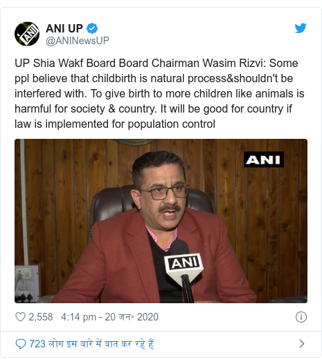 ट्विटर पोस्ट @ANINewsUP: UP Shia Wakf Board Board Chairman Wasim Rizvi  Some ppl believe that childbirth is natural process&shouldn't be interfered with. To give birth to more children like animals is harmful for society & country. It will be good for country if law is implemented for population control