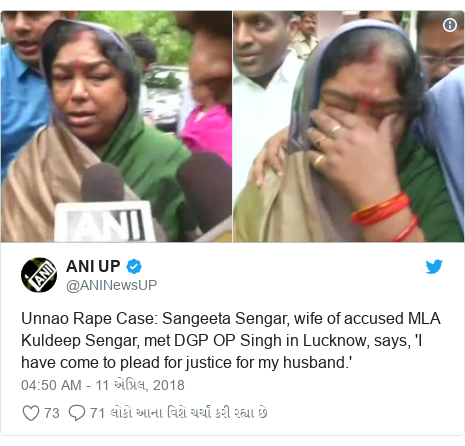 Twitter post by @ANINewsUP: Unnao Rape Case  Sangeeta Sengar, wife of accused MLA Kuldeep Sengar, met DGP OP Singh in Lucknow, says, 'I have come to plead for justice for my husband.'