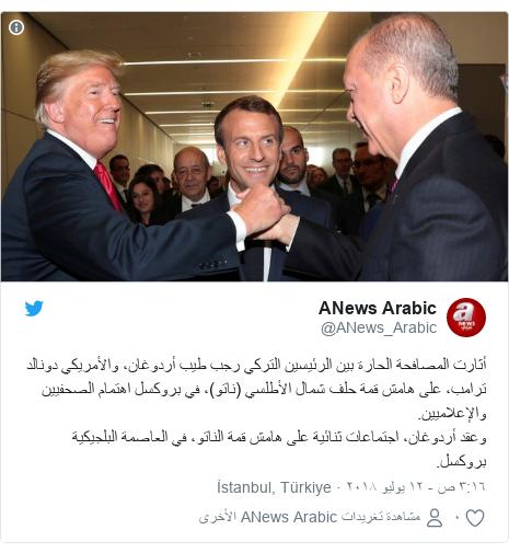 تويتر رسالة بعث بها @ANews_Arabic: أثارت المصافحة الحارة بين الرئيسين التركي رجب طيب أردوغان، والأمريكي دونالد ترامب، على هامش قمة حلف شمال الأطلسي (ناتو)، في بروكسل اهتمام الصحفيين والإعلاميين.وعقد أردوغان، اجتماعات ثنائية على هامش قمة الناتو، في العاصمة البلجيكية بروكسل.