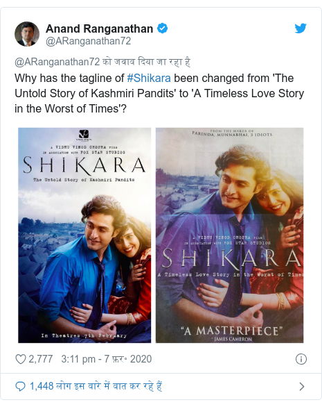 ट्विटर पोस्ट @ARanganathan72: Why has the tagline of #Shikara been changed from 'The Untold Story of Kashmiri Pandits' to 'A Timeless Love Story in the Worst of Times'?