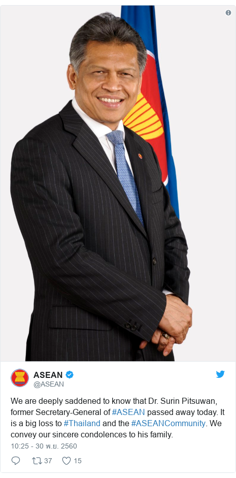 Twitter โพสต์โดย @ASEAN: We are deeply saddened to know that Dr. Surin Pitsuwan, former Secretary-General of #ASEAN passed away today. It is a big loss to #Thailand and the #ASEANCommunity. We convey our sincere condolences to his family.