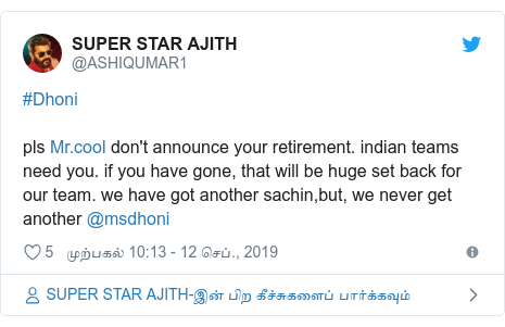 டுவிட்டர் இவரது பதிவு @ASHIQUMAR1: #Dhonipls  don't announce your retirement. indian teams need you. if you have gone, that will be huge set back for our team. we have got another sachin,but, we never get another @msdhoni