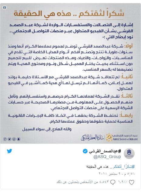 تويتر رسالة بعث بها @ASQ_Group: #شكرًا_لثقتكم .. هذه هي الحقيقة