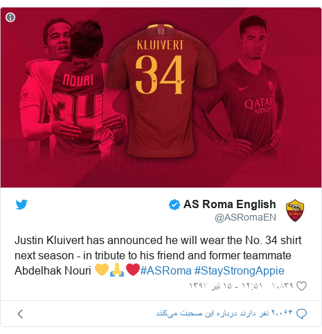 پست توییتر از @ASRomaEN: Justin Kluivert has announced he will wear the No. 34 shirt next season - in tribute to his friend and former teammate Abdelhak Nouri 💛🙏❤️#ASRoma #StayStrongAppie