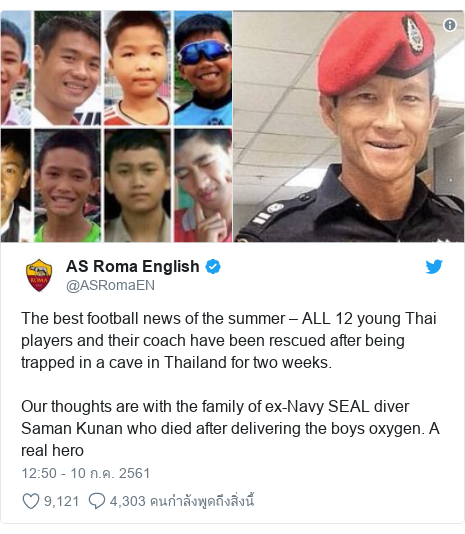 Twitter โพสต์โดย @ASRomaEN: The best football news of the summer – ALL 12 young Thai players and their coach have been rescued after being trapped in a cave in Thailand for two weeks. Our thoughts are with the family of ex-Navy SEAL diver Saman Kunan who died after delivering the boys oxygen. A real hero