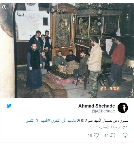 تويتر رسالة بعث بها @AShehade: صورة من حصار المهد عام 2002#المهد_لن_تخون #المهد_لا_تنسى