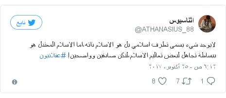 تويتر رسالة بعث بها @ATHANASIUS_88: لايوجد شيء يسمى تطرف اسلامي بل هو الاسلام ذاته،اما الاسلام المعتدل هو ببساطة تجاهل لبعض تعاليم الاسلام،لنكن صادقين وواضحين! #عقلانيون