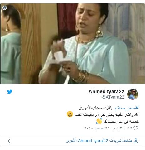 تويتر رسالة بعث بها @ATyara22: #محمد_صلاح  ينفرد بصدارة الدورى الله واكبر عليك يابنى جول واسيست عنب 😁خمسه فى عين حسادك 👋