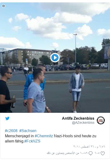 تويتر رسالة بعث بها @AZeckenbiss: #c2608  #Sachsen Menschenjagd in #Chemnitz Nazi-Hools sind heute zu allem fähig.#FckNZS