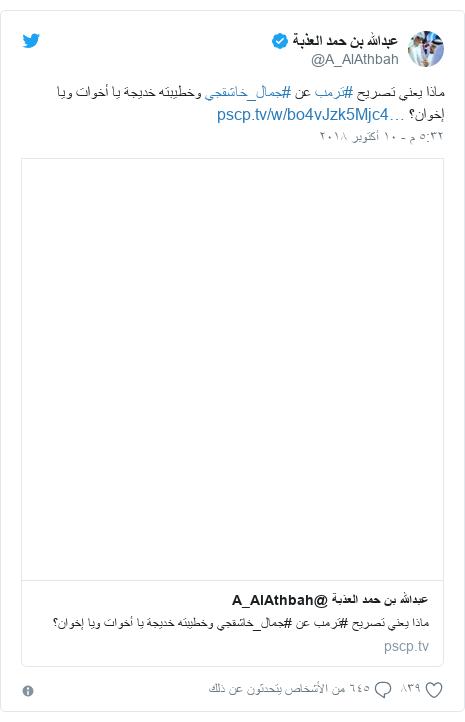 تويتر رسالة بعث بها @A_AlAthbah: ماذا يعني تصريح #ترمب عن #جمال_خاشقجي وخطيبته خديجة يا أخوات ويا إخوان؟