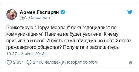"""Twitter пост, автор: @A_Gasparyan: Бойкотирую """"Леруа Мерлен"""" пока """"специалист по коммуникациям"""" Панина не будет уволена. К чему призываю и всех. И пусть сама эта дама не ноет. Хотела гражданского общества? Получите и распишитесь"""