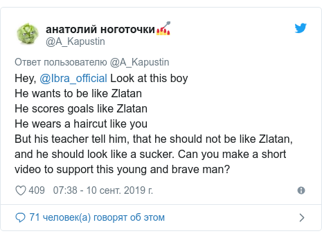 Twitter пост, автор: @A_Kapustin: Hey, @Ibra_official Look at this boyHe wants to be like ZlatanHe scores goals like ZlatanHe wears a haircut like youBut his teacher tell him, that he should not be like Zlatan, and he should look like a sucker. Can you make a short video to support this young and brave man?
