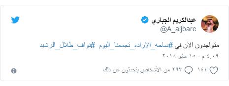 تويتر رسالة بعث بها @A_aljbare: متواجدون الان في #ساحه_الاراده_تجمعنا_اليوم  #نواف_طلال_الرشيد