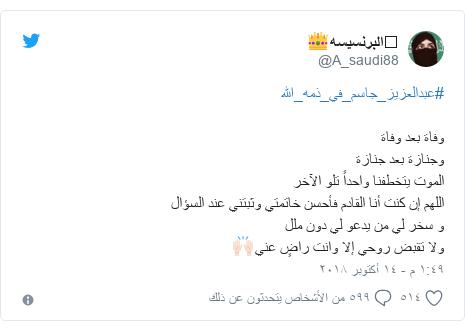 تويتر رسالة بعث بها @A_saudi88: #عبدالعزيز_جاسم_في_ذمه_اللهوفاة بعد وفاةوجنازة بعد جنازةالموت يتخطفنا واحداً تلو الآخراللهم إن كنت أنا القادم فأحسن خاتمتي وثبتني عند السؤالو سخر لي من يدعو لي دون مللولا تقبض روحي إلا وانت راضٍ عني🙌🏻