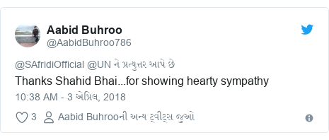Twitter post by @AabidBuhroo786: Thanks Shahid Bhai...for showing hearty sympathy