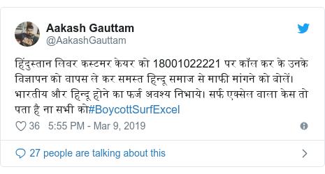 Twitter post by @AakashGauttam: हिंदुस्तान लिवर कस्टमर केयर को 18001022221 पर कॉल कर के उनके विज्ञापन को वापस ले कर समस्त हिन्दू समाज से माफी मांगने को बोलें। भारतीय और हिन्दू होने का फर्ज अवश्य निभाये। सर्फ एक्सेल वाला केस तो पता है ना सभी को#BoycottSurfExcel