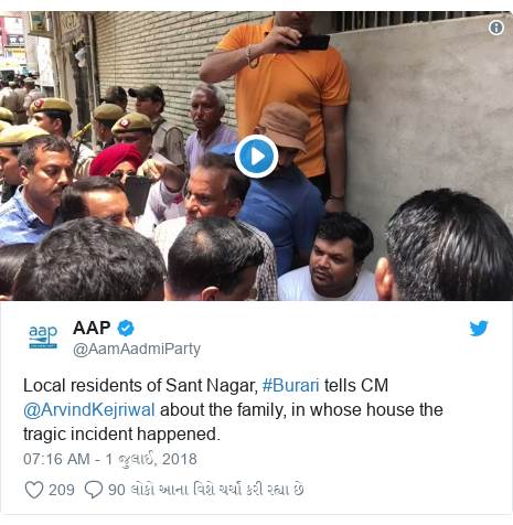 Twitter post by @AamAadmiParty: Local residents of Sant Nagar, #Burari tells CM @ArvindKejriwal about the family, in whose house the tragic incident happened.