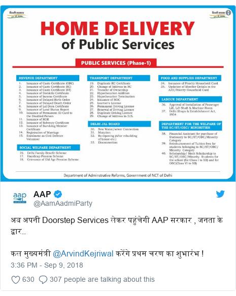 Twitter post by @AamAadmiParty: अब अपनी Doorstep Services लेकर पहुंचेगी AAP सरकार , जनता के द्वार..कल मुख्यमंत्री @ArvindKejriwal करेंगे प्रथम चरण का शुभारंभ !