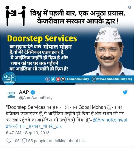 """Twitter post by @AamAadmiParty: """"Doorstep Services का सुझाव देने वाले Gopal Mohan हैं, वो मेरे टेक्निकल एडवाइजर हैं, ये आईडिया उन्होंने ही दिया है और राशन को घर घर तक पहुँचने का आईडिया भी उन्होंने ही दिया है""""- @ArvindKejriwal #केजरीवाल_सरकार_आपके_द्वार"""