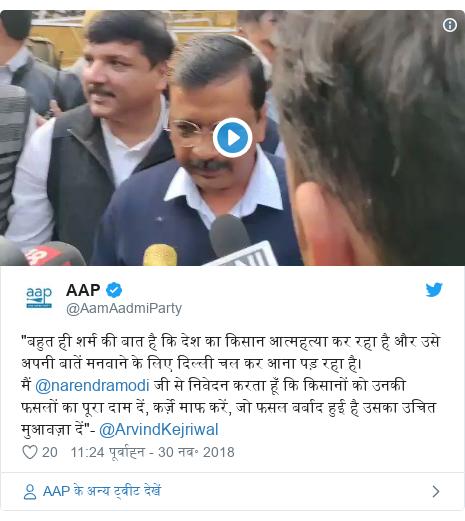 """ट्विटर पोस्ट @AamAadmiParty: """"बहुत ही शर्म की बात है कि देश का किसान आत्महत्या कर रहा है और उसे अपनी बातें मनवाने के लिए दिल्ली चल कर आना पड़ रहा है।मैं @narendramodi जी से निवेदन करता हूँ कि किसानों को उनकी फसलों का पूरा दाम दें, कर्ज़े माफ करें, जो फसल बर्बाद हुई है उसका उचित मुआवज़ा दें""""- @ArvindKejriwal"""