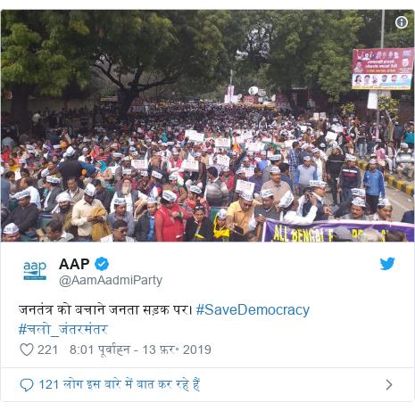 ट्विटर पोस्ट @AamAadmiParty: जनतंत्र को बचाने जनता सड़क पर। #SaveDemocracy #चलो_जंतरमंतर