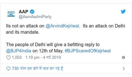 ट्विटर पोस्ट @AamAadmiParty: Its not an attack on @ArvindKejriwal.  Its an attack on Delhi and its mandate. The people of Delhi will give a befitting reply to @BJP4India on 12th of May. #BJPScaredOfKejriwal