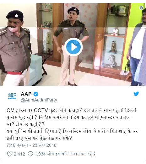 ट्विटर पोस्ट @AamAadmiParty: CM हाउस पर CCTV फुटेज लेने के बहाने दल-बल के साथ पहुंची दिल्ली पुलिस पूछ रही है कि 'इस कमरे की पेंटिंग कब हुई थी,प्लास्टर कब हुआ था? टोयलेट कहाँ है?क्या पुलिस की इतनी हिम्मत है कि जस्टिस लोया केस में अमित शाह के घर इसी तरह घुस कर पूँछतांछ कर सके?