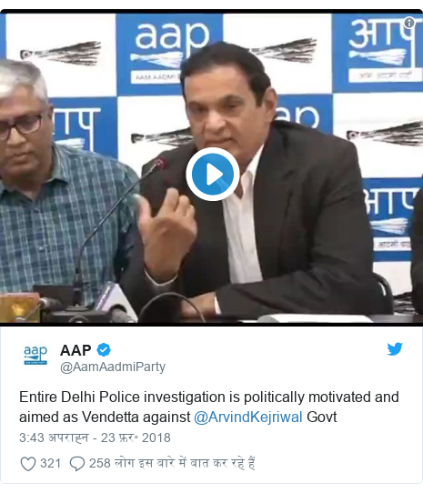 ट्विटर पोस्ट @AamAadmiParty: Entire Delhi Police investigation is politically motivated and aimed as Vendetta against @ArvindKejriwal Govt