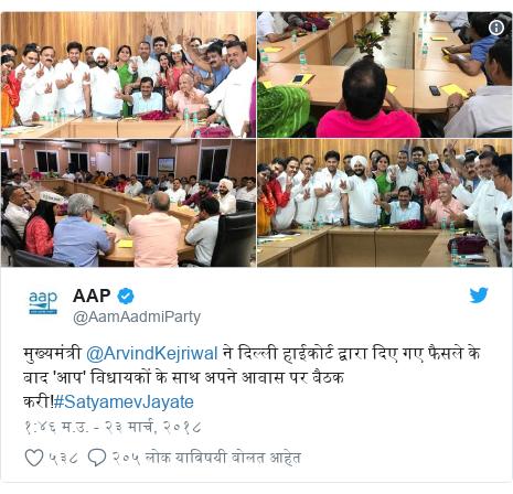 Twitter post by @AamAadmiParty: मुख्यमंत्री @ArvindKejriwal ने दिल्ली हाईकोर्ट द्वारा दिए गए फैसले के बाद 'आप' विधायकों के साथ अपने आवास पर बैठक करी!#SatyamevJayate