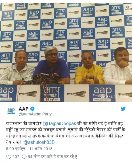ट्विटर पोस्ट @AamAadmiParty: राजस्थान की बागडोर @BajpaiDeepak जी को सौंपी गई है ताकि वह वहीं रह कर संगठन को मजबूत बनाएं, चुनाव की स्ट्रेटेजी तैयार करें पार्टी के वरिष्ठ नेताओं से संपर्क करके कार्यक्रम की रूपरेखा बनाएं कैंडिडेट की लिस्ट तैयार करें  @ashutosh83B