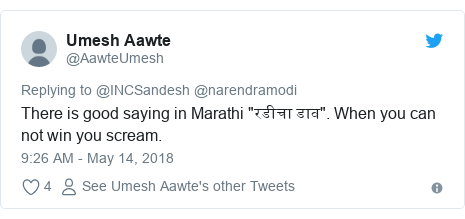 """Twitter post by @AawteUmesh: There is good saying in Marathi """"रडीचा डाव"""". When you can not win you scream."""