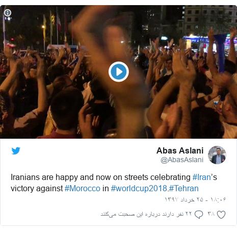 پست توییتر از @AbasAslani: Iranians are happy and now on streets celebrating #Iran's victory against #Morocco in #worldcup2018.#Tehran