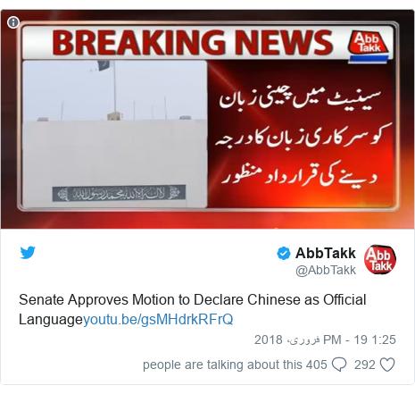 ٹوئٹر پوسٹس @AbbTakk کے حساب سے: Senate Approves Motion to Declare Chinese as Official Language