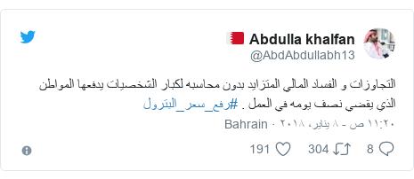 تويتر رسالة بعث بها @AbdAbdullabh13: التجاوزات و الفساد المالي المتزايد بدون محاسبه لكبار الشخصيات يدفعها المواطن الذي يقضي نصف يومه في العمل  . #رفع_سعر_البترول
