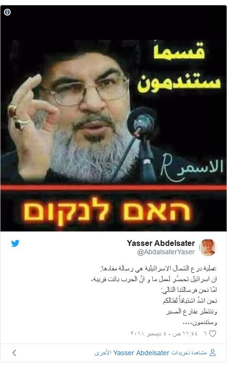 تويتر رسالة بعث بها @AbdalsaterYaser: عملية درع الشمال الاسرائيلية هي رسالة مفادها ان اسرائيل تحضًر لعمل ما و انً الحرب باتت قريبة،امًا نحن فرسالتنا التالي نحن اشدً اشتياقاً لقتالكم وننتظر بفارغ الصبر وستندمون،،،،