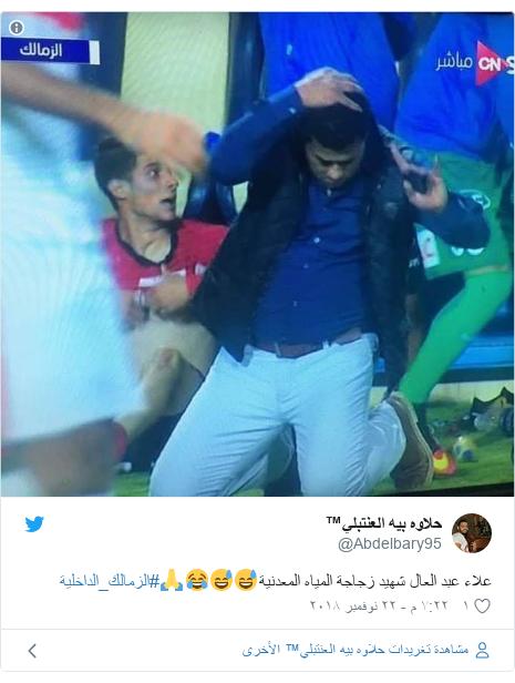 تويتر رسالة بعث بها @Abdelbary95: علاء عبد العال شهيد زجاجة المياه المعدنية😅😅😂🙏#الزمالك_الداخلية