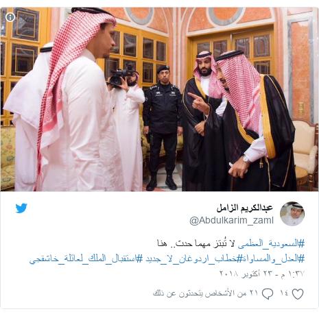 تويتر رسالة بعث بها @Abdulkarim_zaml: #السعودية_العظمى لا تُبتز مهما حدث.. هنا #العدل_والمساواة#خطاب_اردوغان_لا_جديد #استقبال_الملك_لعائلة_خاشقجي