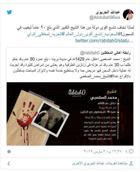تويتر رسالة بعث بها @Abdullah96wa: لماذا تخاف تاسع اقوى دولة من هذا الشيخ الكبير الذي بلغ ٩٠ عاماً ليغيب في السجون!#السعوديه_تاسع_أقوى_دول_العالم #الحريه_لمعتقلي_الرأي