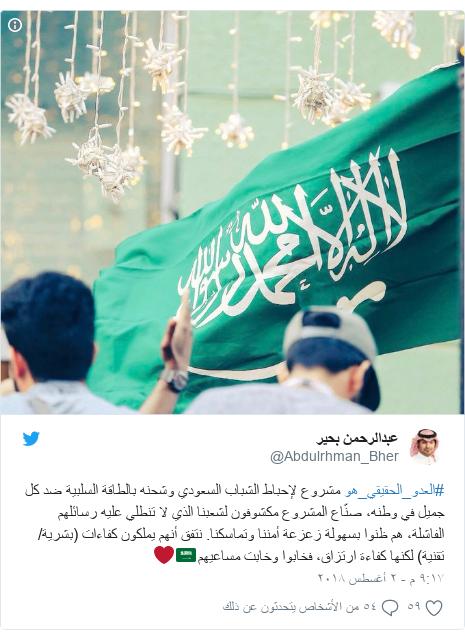 تويتر رسالة بعث بها @Abdulrhman_Bher: #العدو_الحقيقي_هو مشروع لإحباط الشباب السعودي وشحنه بالطاقة السلبية ضد كل جميل في وطنه، صنّاع المشروع مكشوفون لشعبنا الذي لا تنطلي عليه رسائلهم الفاشلة، هم ظنوا بسهولة زعزعة أمننا وتماسكنا. نتفق أنهم يملكون كفاءات (بشرية/ تقنية) لكنها كفاءة ارتزاق، فخابوا وخابت مساعيهم🇸🇦❤️