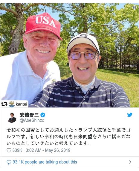 Twitter post by @AbeShinzo: 令和初の国賓としてお迎えしたトランプ大統領と千葉でゴルフです。新しい令和の時代も日米同盟をさらに揺るぎないものとしていきたいと考えています。