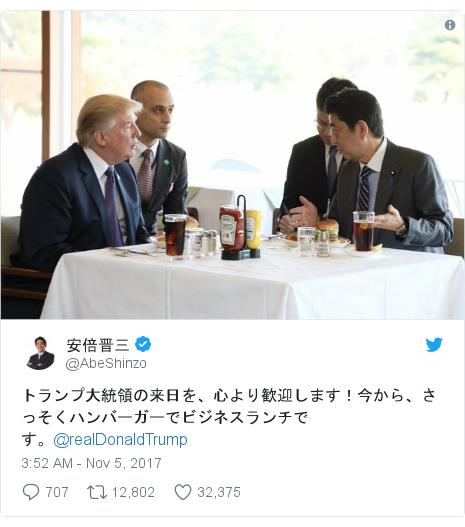 Twitter post by @AbeShinzo: トランプ大統領の来日を、心より歓迎します!今から、さっそくハンバーガーでビジネスランチです。@realDonaldTrump