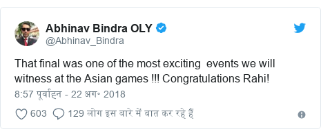 ट्विटर पोस्ट @Abhinav_Bindra: That final was one of the most exciting  events we will witness at the Asian games !!! Congratulations Rahi!