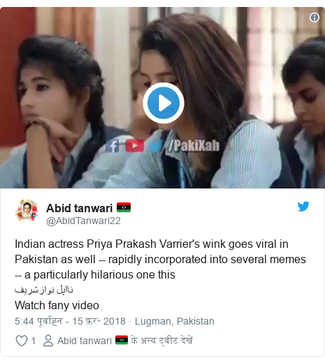 ट्विटर पोस्ट @AbidTanwari22: Indian actress Priya Prakash Varrier's wink goes viral in Pakistan as well -- rapidly incorporated into several memes -- a particularly hilarious one this نااہل نوازشریف Watch fany video