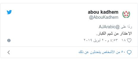 تويتر رسالة بعث بها @AbouKadhem: الاعتذار من شيم الكبار.