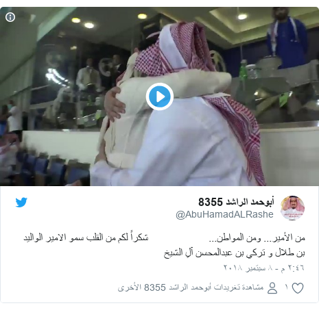 تويتر رسالة بعث بها @AbuHamadALRashe: من الأمير... ومن المواطن...                      شكراً لكم من القلب سمو الامير الواليد بن طلال و تركي بن عبدالمحسن آلِ الشيخ