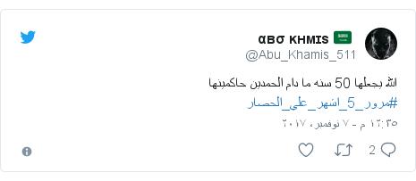 تويتر رسالة بعث بها @Abu_Khamis_511: الله يجعلها 50 سنه ما دام الحمدين حاكمينها #مرور_5_اشهر_علي_الحصار