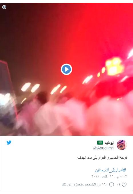 تويتر رسالة بعث بها @Abudlim1: فرحة الجمهور البرازيلي بعد الهدف  #البرازيل_الارجنتين