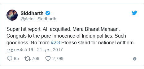 டுவிட்டர் இவரது பதிவு @Actor_Siddharth: Super hit report. All acquitted. Mera Bharat Mahaan. Congrats to the pure innocence of Indian politics. Such goodness. No more #2G Please stand for national anthem.